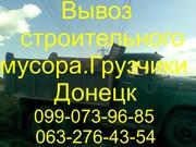 Вывоз строительного и бытового мусора Донецк