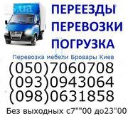 Грузовое такси Бровары перевозка мебели Бровары грузоперевозки Бровары