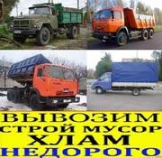 Быстро и недорого вывезем строительные и производственные отходы.