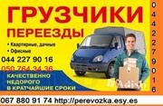 Перевезем груз по Киеву области и Украине Газель до 1, 5 т 050 7643436