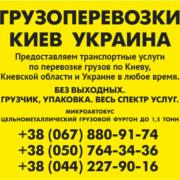 Перевозка грузов Киев область Украина Газель до  1, 5 т грузчик ремни