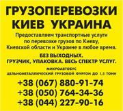 Грузоперевозки Киев область Украина микроавтобус Газель до 1, 5 тонн