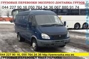 Замовити Газель до 1, 5 тонн 9 куб м Київ область Україна вантажник