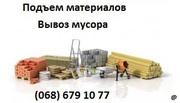 Вывоз мусора. Подъем строительного материала.