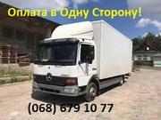 Днепр - Украина,  грузоперевозки.Оплата в Одну Сторону !