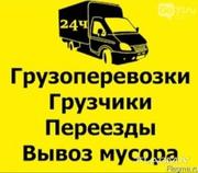Грузоперевозки Грузовое такси Вывоз мусора Грузчики город и