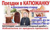 Поездки в Катюжанку