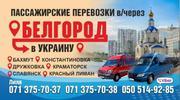Пассажирские перевозки Донецк-Украина и обратно через РФ
